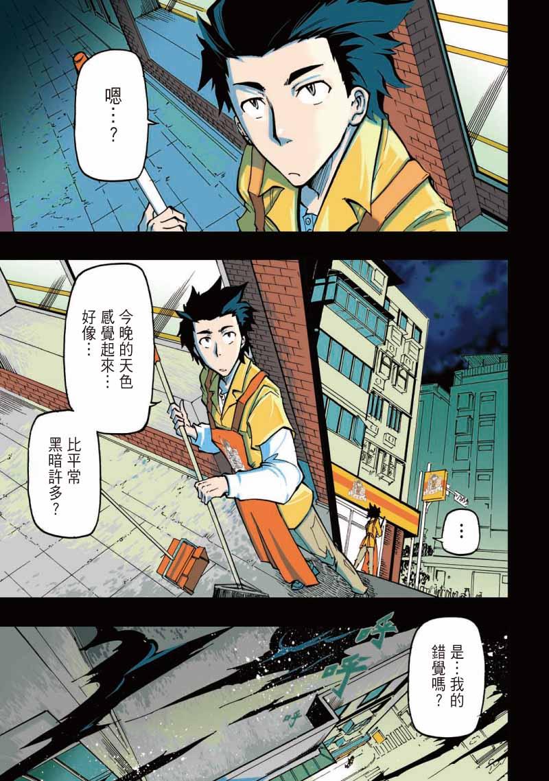 镇邪甲胄-剑狮 | comic
