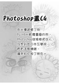 七味の漫畫東遊記