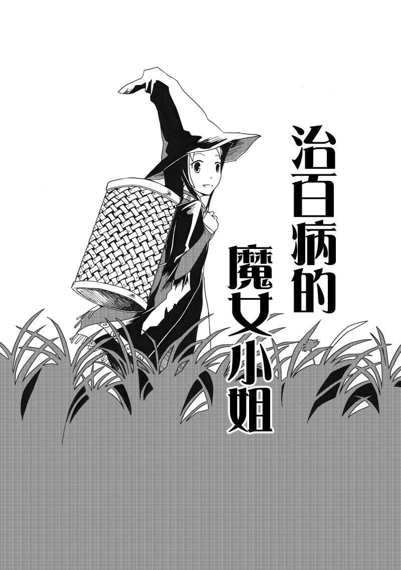 治百病的魔女小姐【第二屆‧決選入圍】