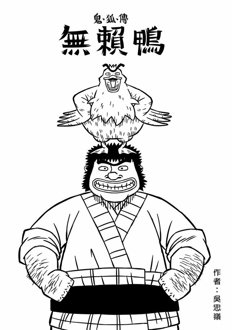 鬼狐傳 - 無賴鴨【第二屆‧初選入圍】