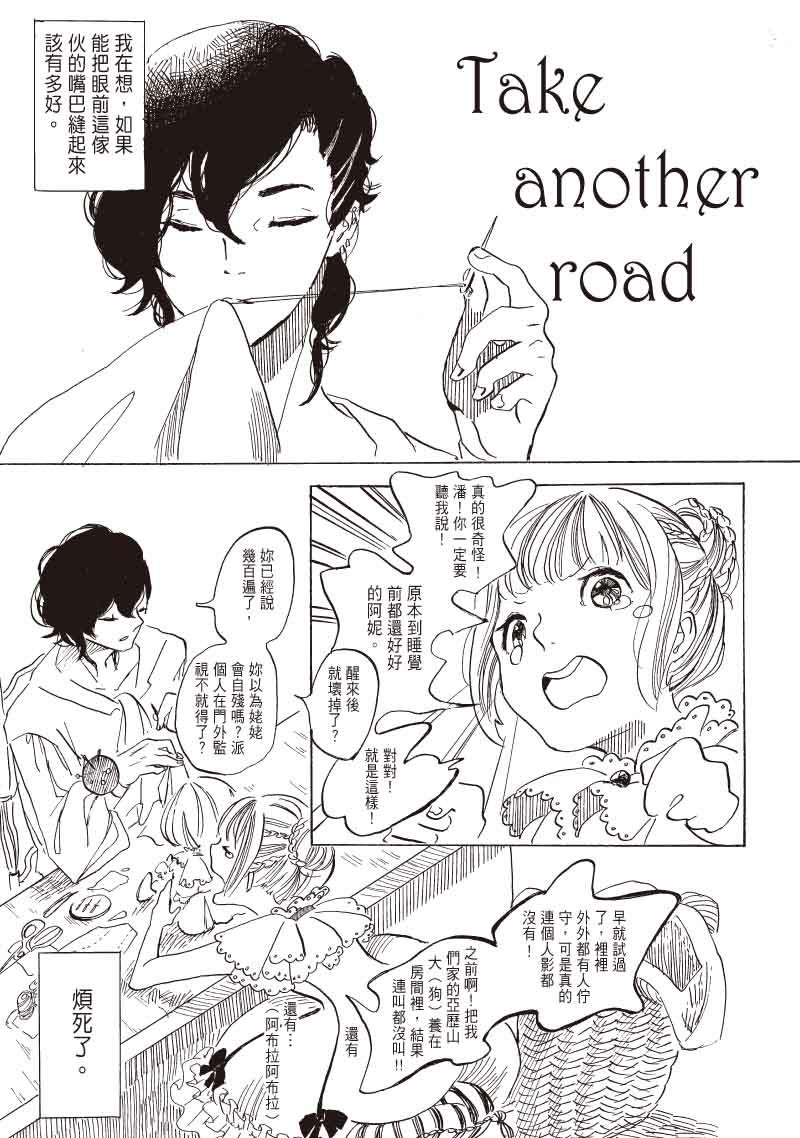 Take another road【第二屆‧決選入圍】