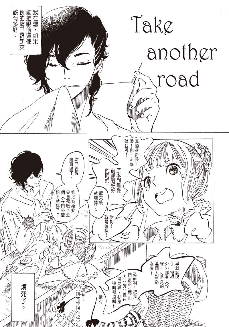 Take another road【第二屆‧決選入圍】