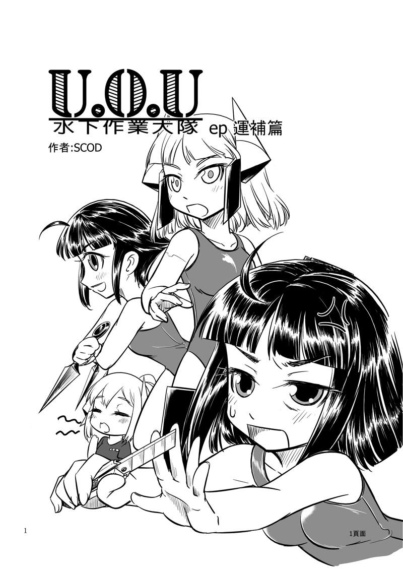 U.O.U水下作業大隊 ep:運補篇【第三屆‧初選入圍】