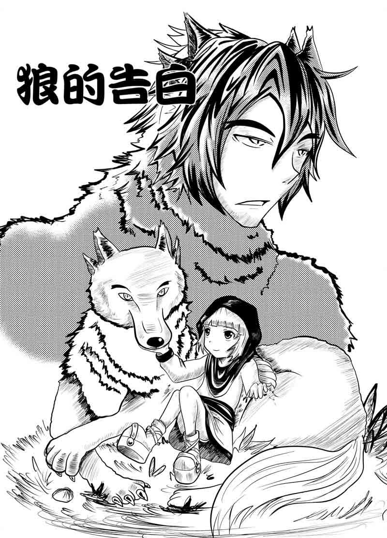 狼的告白【第三屆‧初選入圍】