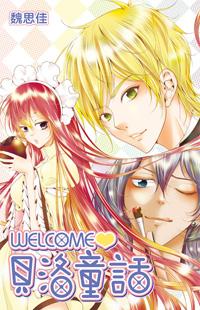 WELCOME♥貝洛童話