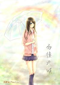 雨後天晴[第三屆結業]