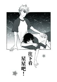 [第五屆初選]往下看星星吧!