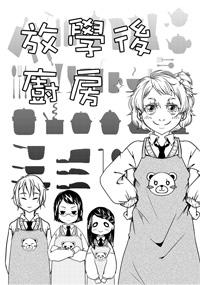 [第五屆初選]放學後廚房