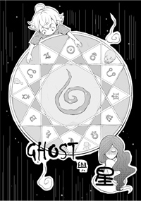 [第五屆初選]Ghost與星