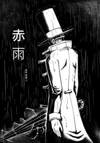 [第五屆初選]赤雨
