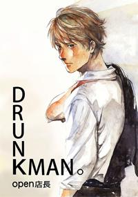 DRUNK MAN。[第五屆結業][少年類特別獎]