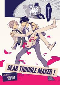 DEAR TROUBLE MAKER![第五屆結業][BL類優選]