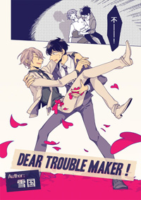 DEAR TROUBLE MAKER![第五屆結業][BL類優選]
