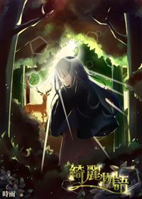 [第六屆初選]綺麗物語
