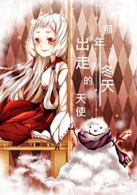 [第六屆初選]那年冬天出走的天使-上篇