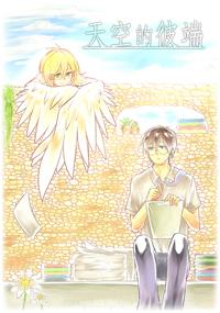 [第六屆初選]天空的彼端