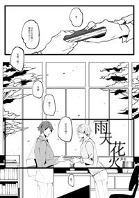 [第六屆初選]雨天花火