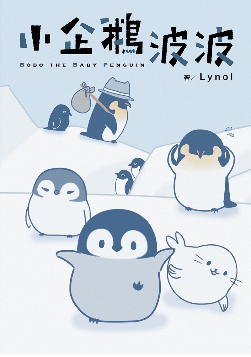 小企鵝波波-Bobo the Baby Penguin