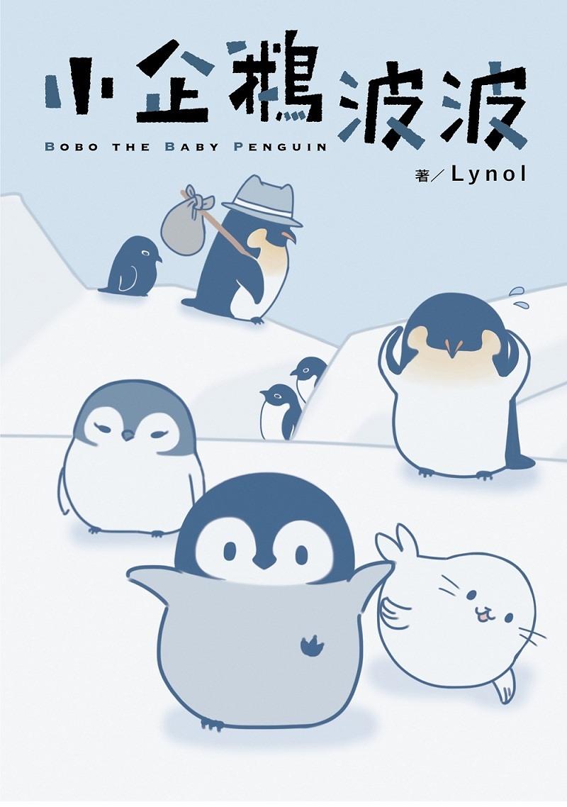 小企鵝波波-Bobo the Baby Penguin