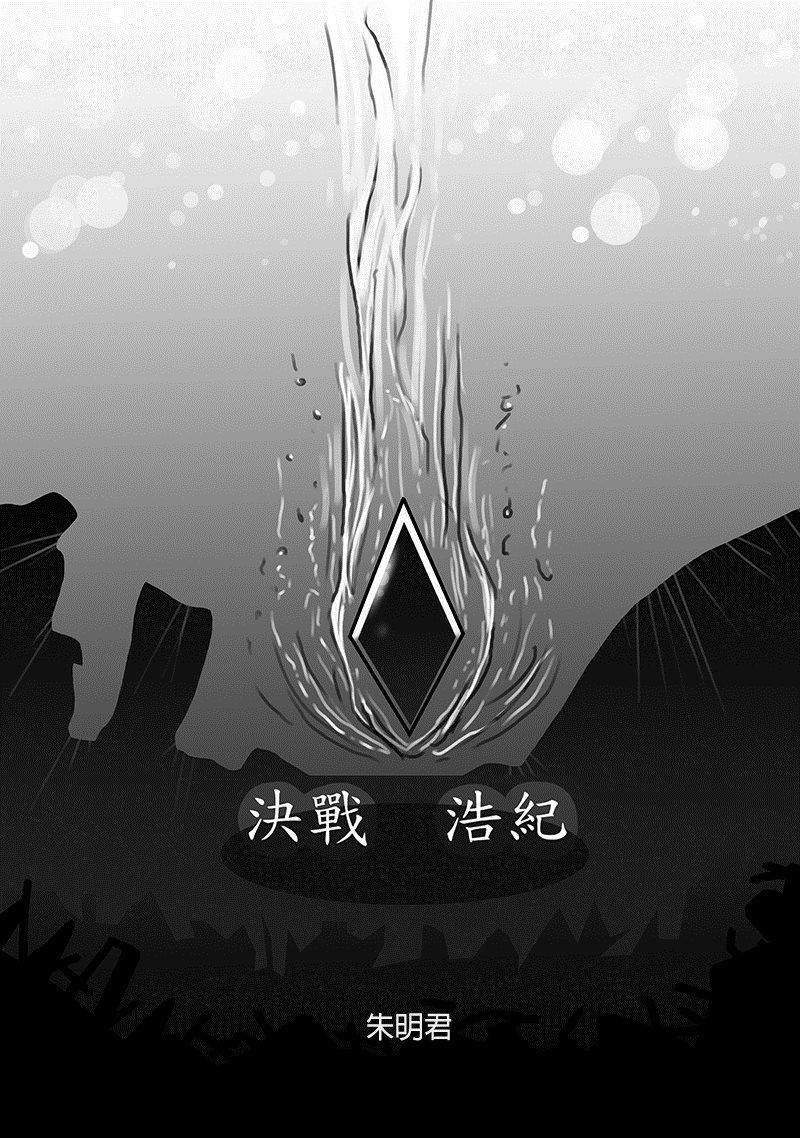 [第七屆初選]決戰浩紀