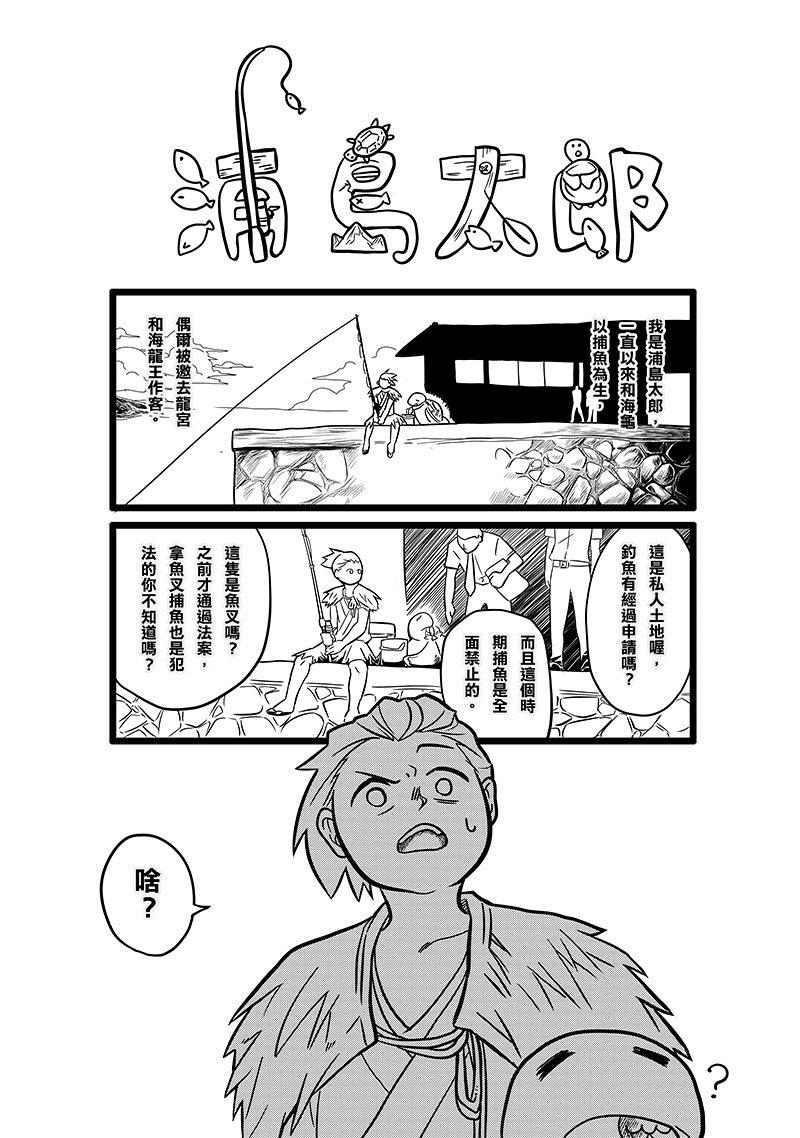[第七屆初選]浦島太郎