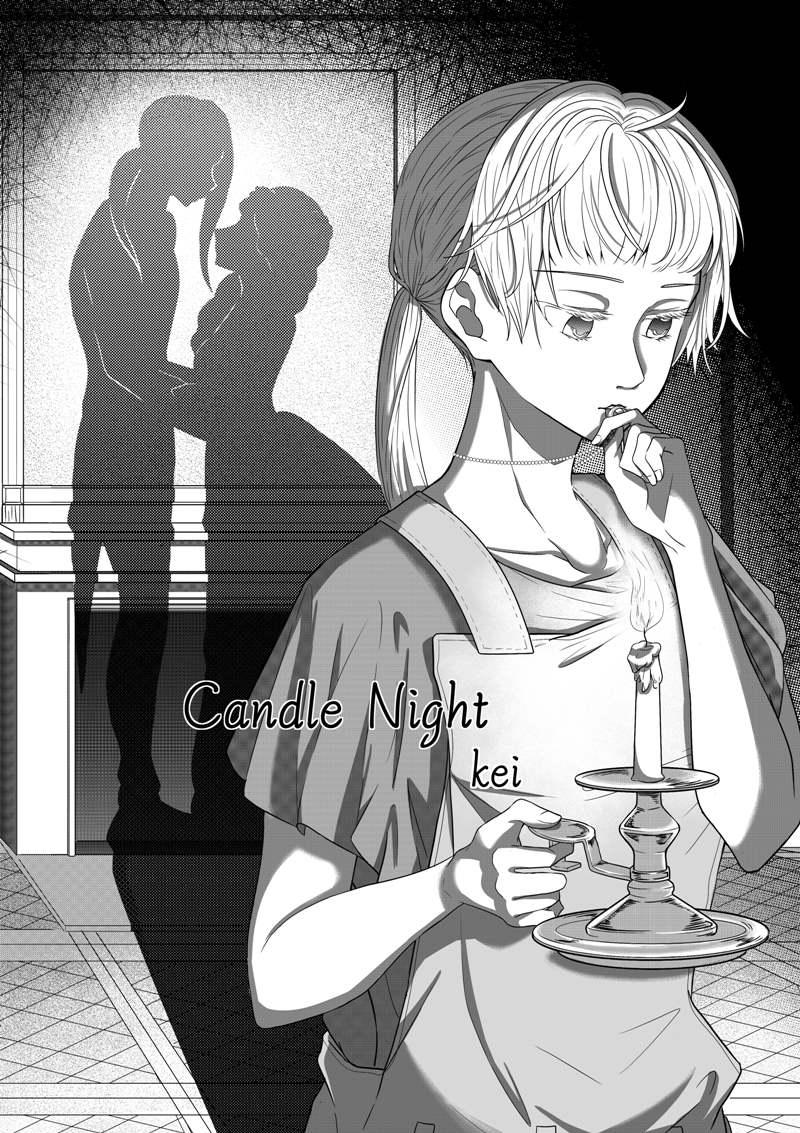 [第七屆初選]Candle Night