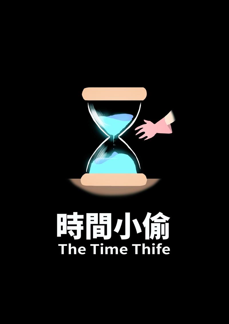 [第七屆決選入圍]時間小偷