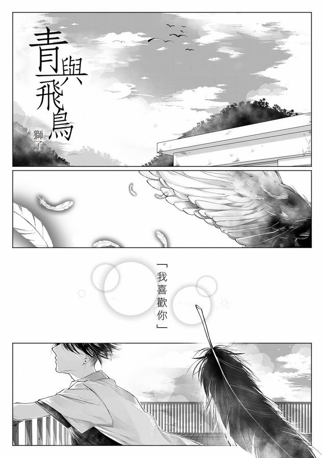 【第八屆初選入圍】青與飛鳥