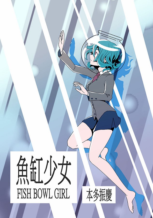 【第八屆初選入圍】魚缸少女