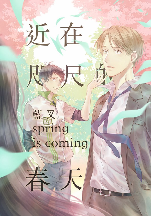 【第八屆初選入圍】近在咫尺的春天