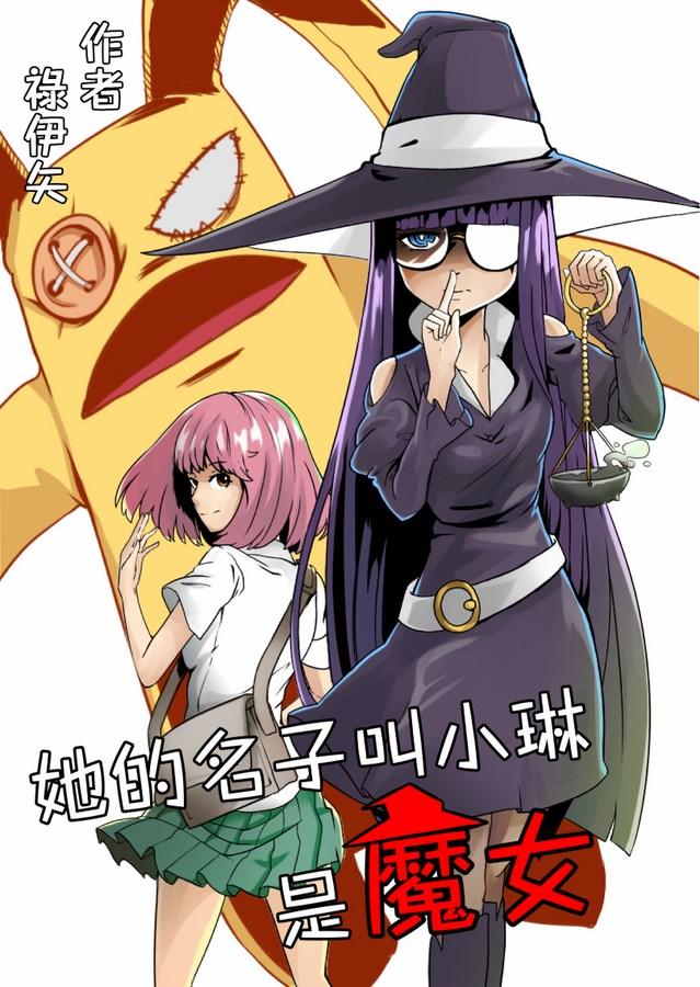 【第八屆初選入圍】她的名字叫小琳是魔女