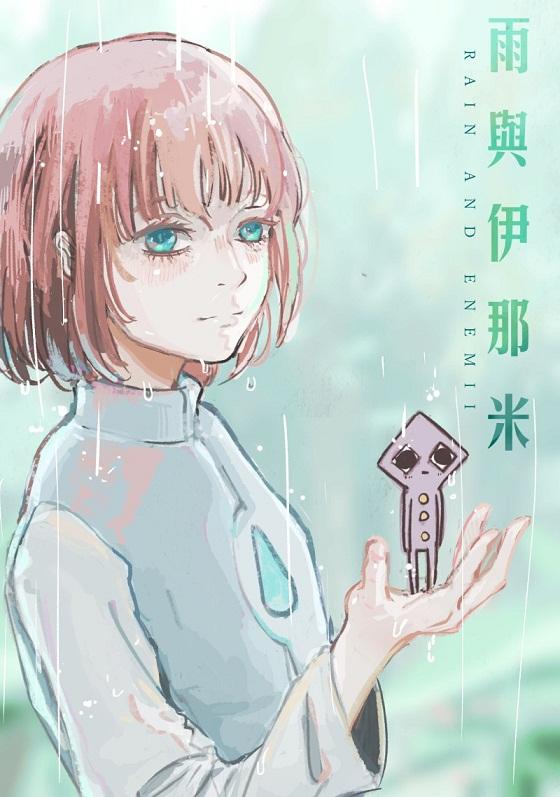 【第九屆初選入圍】雨與伊那米