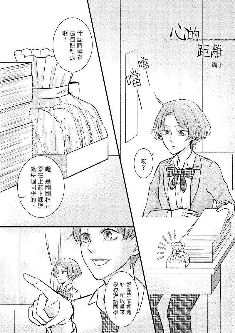 【第九屆初選入圍】心的距離